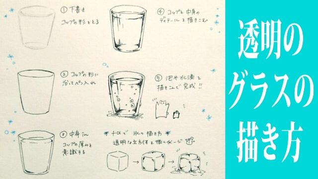 ガラスのコップ・氷の描き方。アナログで透明感のあるイラストを