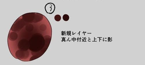 宝石メイキング3