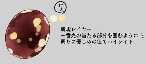 宝石メイキング5