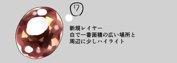 宝石メイキング7