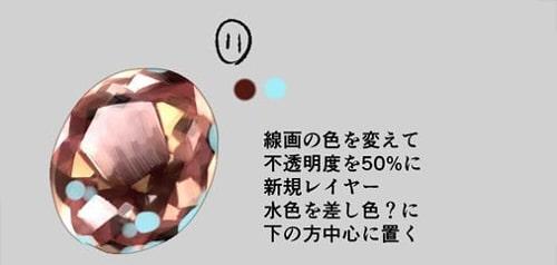 宝石メイキング11