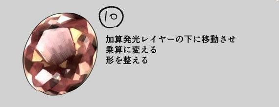 宝石メイキング10
