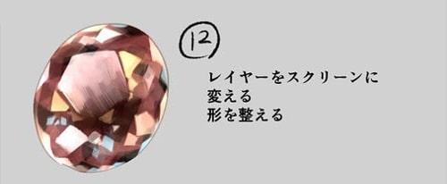 宝石メイキング12