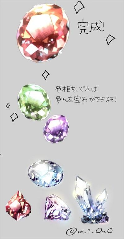 宝石イラストの描き方とっても簡単にキラキラと光り輝く綺麗な宝石を描