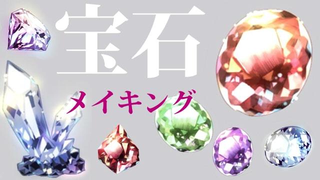 宝石イラストの描き方。とっても簡単にキラキラと光り輝く綺麗な宝石を描こう!