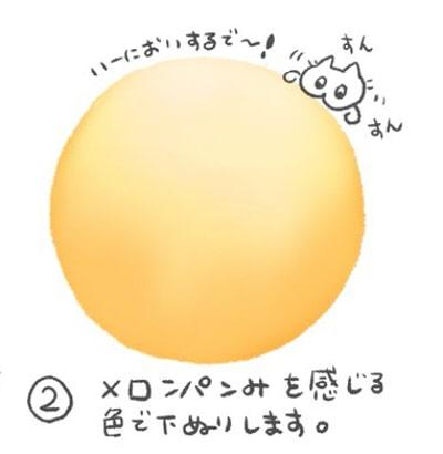 メロンパンの描き方2