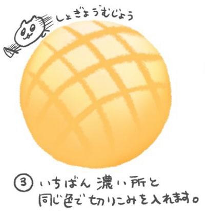 メロンパンの描き方3
