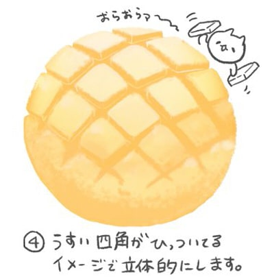 メロンパンの描き方4