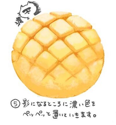 メロンパンの描き方5
