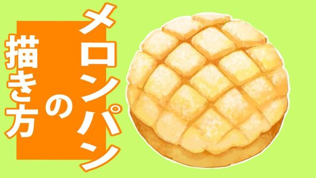 食べ物イラストの描き方〜メロンパン編〜。美味しそうな形や質感のポイントを学ぼう!