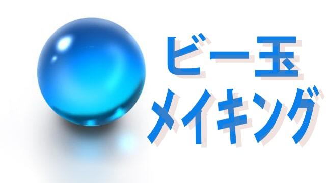 ビー玉イラストの描き方。透明感のある綺麗なガラス球の質感表現
