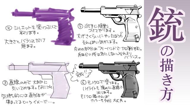 簡単!銃のイラストの描き方を解説!