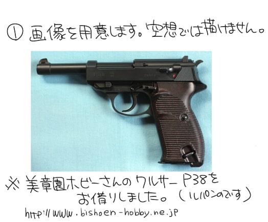 銃の描き方1