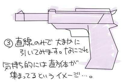 銃の描き方3