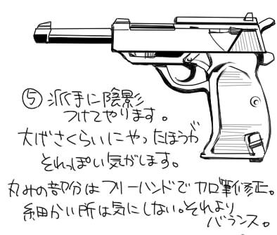銃の描き方5
