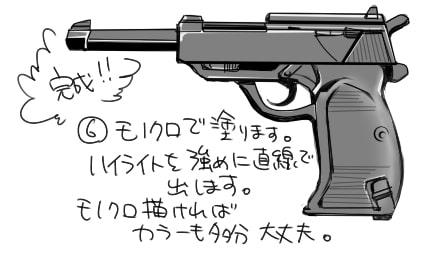 銃の描き方6
