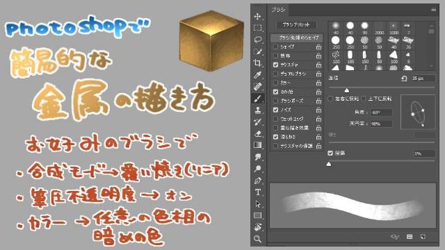 金属の描き方!Photoshopで簡単に質感表現が描けるブラシの設定