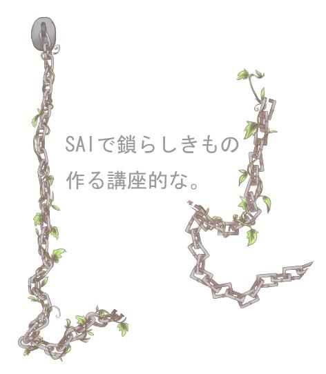 SAIを使った鎖の描き方0