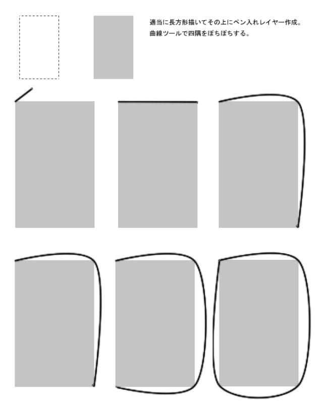 SAIを使った鎖の描き方1
