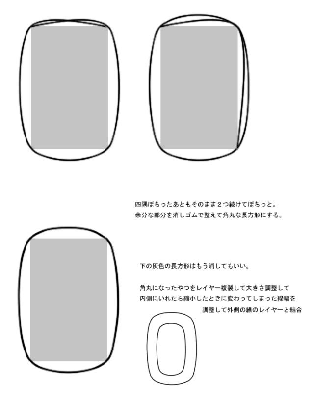 SAIを使った鎖の描き方2