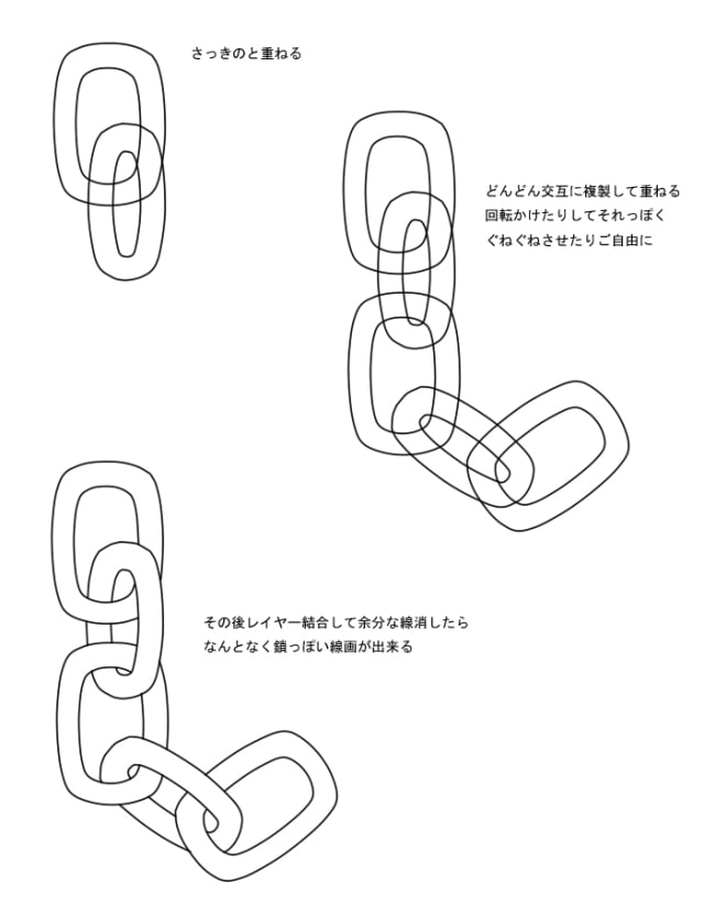 SAIを使った鎖の描き方4