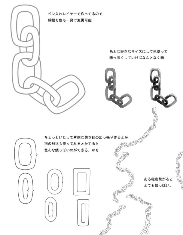 SAIを使った鎖の描き方5