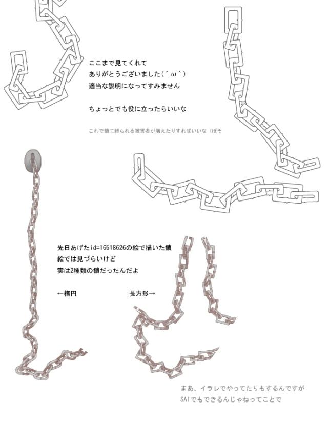 SAIを使った鎖の描き方6