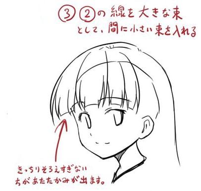 前髪ぱっつんの描き方3