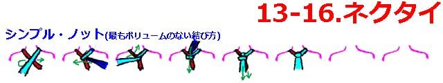 ネクタイの種類1