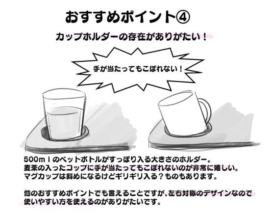液タブにおすすめの机8