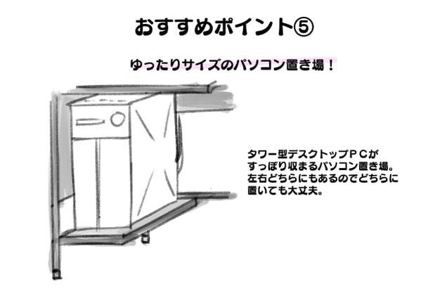 液タブにおすすめの机8a