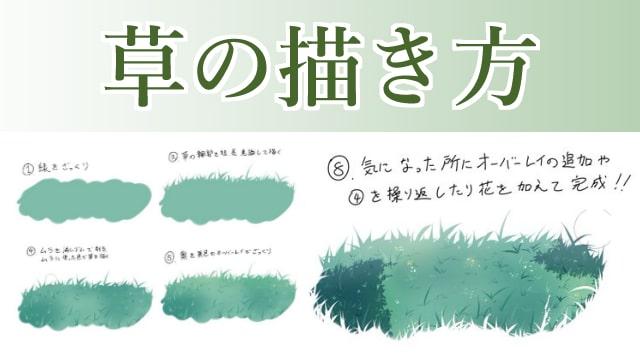 草むらのイラストの描き方緑あふれる大自然のメイキングお絵かき図鑑