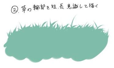 大自然の草の描き方2