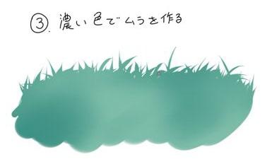 大自然の草の描き方3