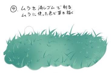 大自然の草の描き方4