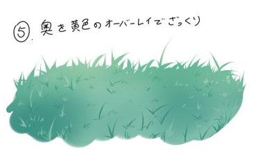 大自然の草の描き方5