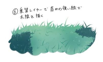 大自然の草の描き方6
