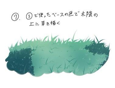 大自然の草の描き方7