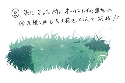 大自然の草の描き方8