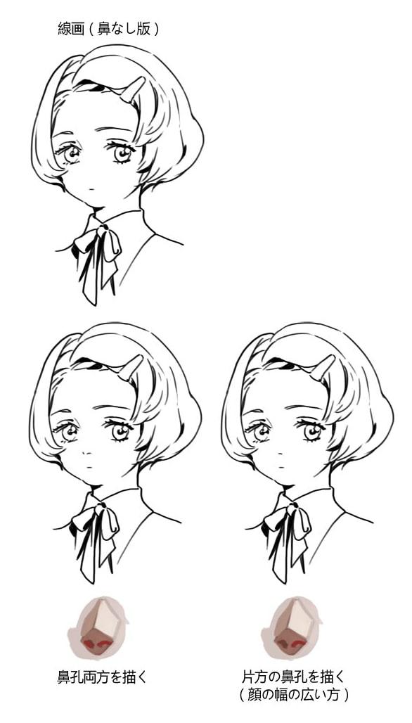 いろいろな鼻の描き方3