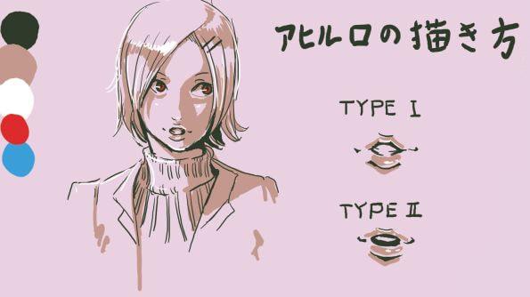 あひる口の描き方1