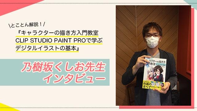 『とことん解説! キャラクターの描き方入門教室 CLIP STUDIO PAINT PROで学ぶデジタルイラストの基本』著者、乃樹坂くしお先生インタビュー