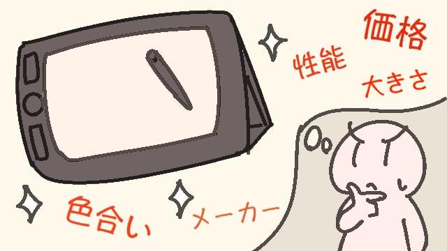 液タブ紹介1