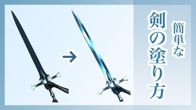 剣の描き方!塗り方メイキングで、刃の質感表現をご紹介!