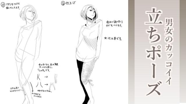 立ちポーズの描き方 男性と女性のかっこいい立ち姿の仕組みを学ぼう お絵かき図鑑