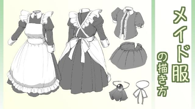 メイド服の描き方や種類をイラストで徹底解説!ロング、エプロン、かわいいカチューシャも!