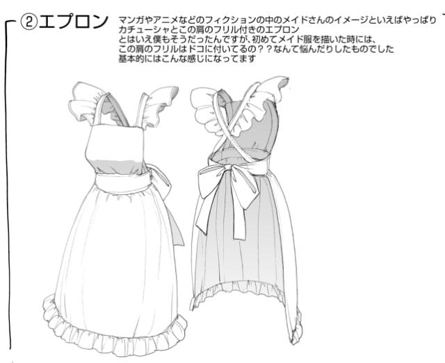 メイド服の描き方や種類をイラストで徹底解説ロングエプロン