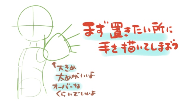 手を前に出す絵の描き方3