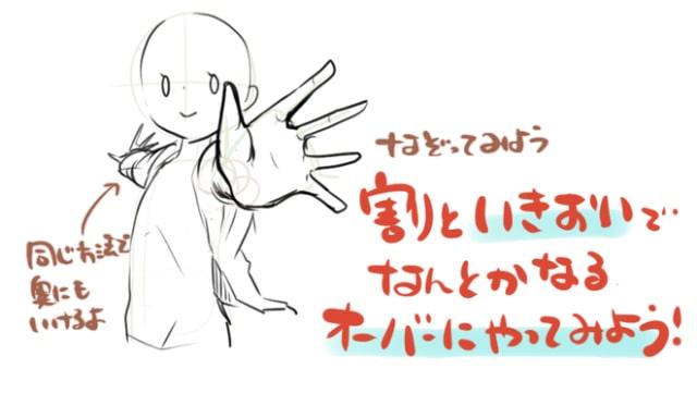 手を伸ばして前に出すポーズの描き方イラストから手と体の距離感を学