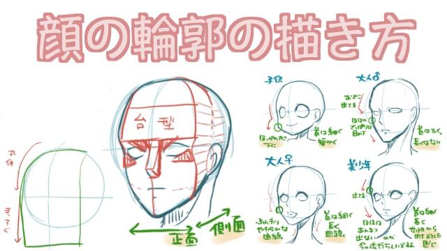 顔の輪郭の描き方!男、女、子供、大人の違いをイラストで解説!